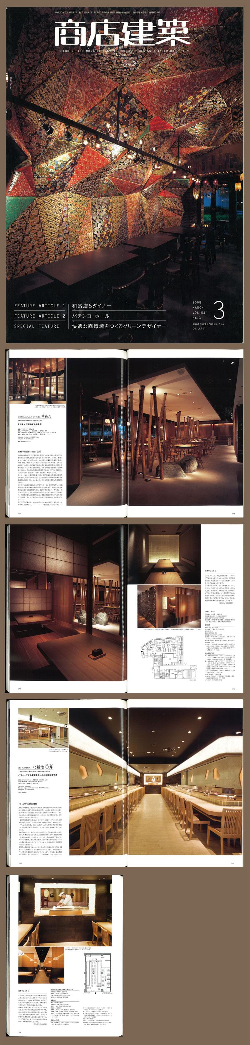 商店建築200803
